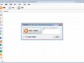 最强鼠标键盘操作录制助手 MacroRecorder v5.8.0.0 中文无错汉化版 堪比按键精灵