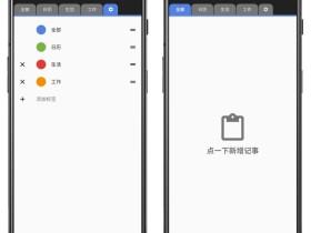 简单易用的安卓记笔记工具 Android 微笔记 v1.82 破解版