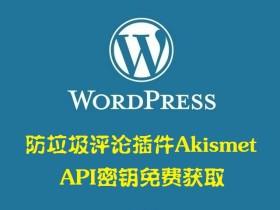 防垃圾评论插件Akismet API密钥免费获取图文教程——WordPress插件