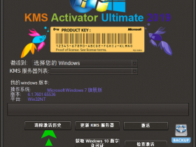 Windows KMS 激活器旗舰版2019 v4.9 汉化绿色版