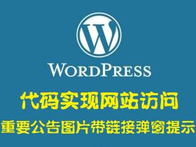 访问网站自动图片带链接弹窗提示——WordPress美化
