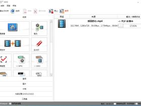 格式工厂 Format Factory v4.8.0.0 最新去广告绿色纯净版