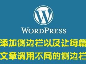 博客添加侧边栏以及让每篇文章调用不同的侧边栏——WordPress教程