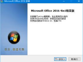 Microsoft Office 2016 专业增强版 四合一精简版 自动激活