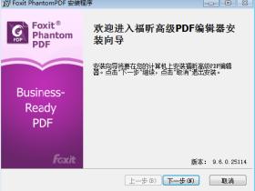 福昕风腾PDF套件(福昕高级PDF编辑神器) v9.6.0.25114 企业特别版