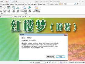 福昕风腾PDF套件(福昕高级PDF编辑神器) v9.7.0.29478 企业版+破解补丁