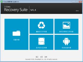 7-Data Recovery Suite 数据恢复v4.4 企业版绿色单文件