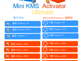 迷你 KMS 激活器旗舰版 Mini KMS Activator Ultimate v1.8汉化版