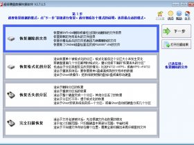 超级硬盘数据恢复软件 SuperRecovery v2.7.1.5完美注册版
