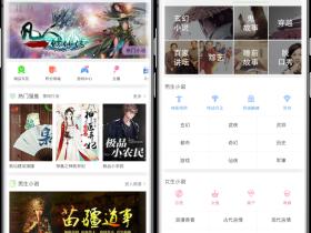 Android 氧气听书 v5.4.9 去广告免登入VIP版