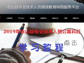 2019年安徽省含山县专业技术人员公需科目继续教育学习开通教程