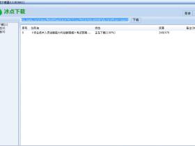 冰点文库下载器 v3.2.8(0601) 去广告绿色版 + 单文件版