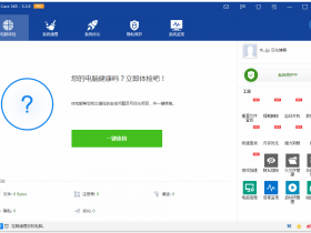 系统优化工具Wise Care 365 v5.5.2.547 中文绿色便携专业版