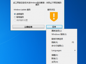Win10自动更新关闭工具 Windows Update Blocker v1.5 便携版
