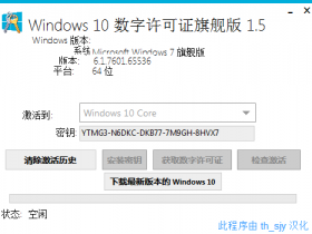 Windows 10 数字许可证旗舰版 v1.6 汉化版