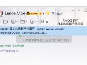 QQ辅助增强插件 NtrQQ v6.1.0 修复版