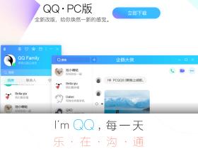 腾讯QQ v9.1.9.26361 去广告纯净安装版