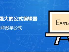 数学公式编辑器 MathType v7.4.4.516 简体中文完美破解版