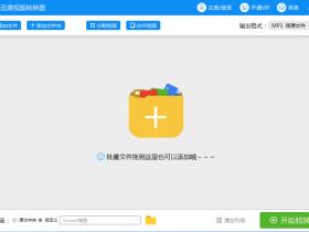 迅捷视频转换器 v18.4.23 中文破解无水印版(支持kux/qlv/qsv转换)