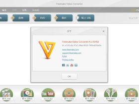 视频转换器 Freemake Video Converter v4.1.10.416 中文破解便携版