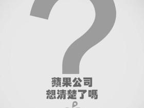 """人民日报锐评:为暴徒""""护航"""" 苹果公司想清楚了吗?"""