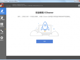 系统清理优化 CCleaner v5.63.7540 中文绿色便携专业/商业/技术员增强正式版