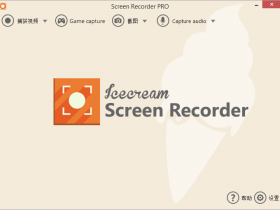 屏幕录像截图 Icecream Screen Recorder Pro v5.996 中文破解版+便携版