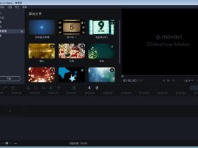 幻灯片制作软件 Movavi Slideshow Maker v6.0.0 中文破解版