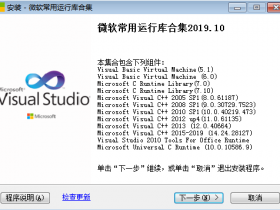 Windows 微软常用运行库合集v2019(32&64位)最新版(2019.10.19)