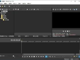 视频剪辑软件 Vegas Pro 17 v17.0.0.421 中文破解版(去除盗版弹窗 )