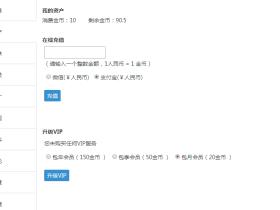 知更鸟begin主题用户中心整合erphpdown前端用户中心