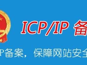 支持国内ICP备案的域名后缀汇总列表