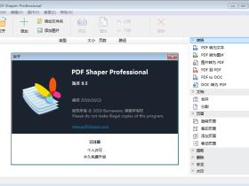 PDF工具箱 PDF Shaper Pro v9.7 专业版绿色破解版及单文件