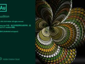 音频编辑 Adobe Audition 2020 v13.0.0.519 中文直装破解版