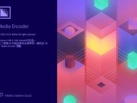 Adobe Media Encoder 2020 v14.0.0.556 中文直装破解版