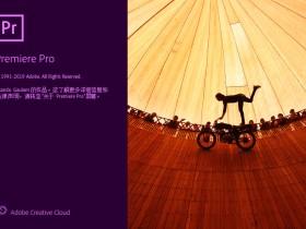 专业视频编辑软件 Adobe Premiere Pro 2020 v14.0.0.571 中文直装破解版