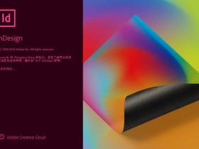 页面排版软件 Adobe InDesign 2020 v15.0.155 中文直装破解版