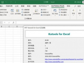 Office 办公软件插件工具箱 Kutools for Excel v21.0 中文破解版