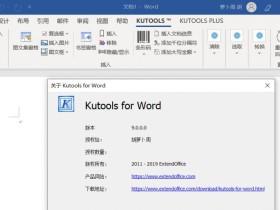 Office 办公软件插件工具箱 Kutools for Word v9.0 中文破解版