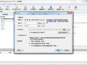 数据恢复 R-Studio Network v8.12.175573 绿色便携破解网络版