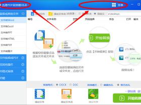 迅捷PDF多功能转换器 v6.8 绿色破解版(附注册机+激活教程)