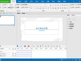 录屏演示软件 ActivePresenter Pro v7.5.10 中文破解版