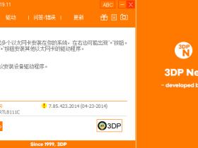 万能网卡驱动(3DP Net) v19.11 中文绿色便携版