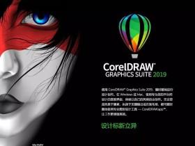 图形设计软件 CorelDRAW Graphics Suite 2019 v21.3.0.755 中文特别版