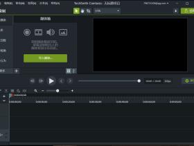顶级屏幕录像编辑工具 Camtasia Studio 2019 v19.0.9 简体中文破解版 微课制作必备利器