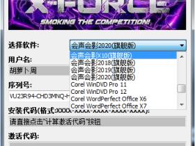 2020 Corel 全系列产品注册机 XF-kygen 最新版