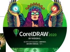 图形设计软件 CorelDRAW Graphics Suite 2020 v22.0.0.412 简体中文免激活版
