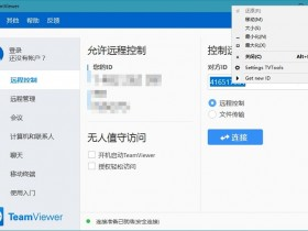 远程控制软件 TeamViewer v15.4.4445 可换ID绿色特别版