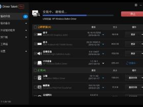 驱动人生(海外版)DriverTalent v7.1.28.108 汉化绿色特别版