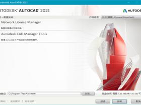 三维绘图软件 AutoCAD 2021 官方简体中文版及免激活补丁